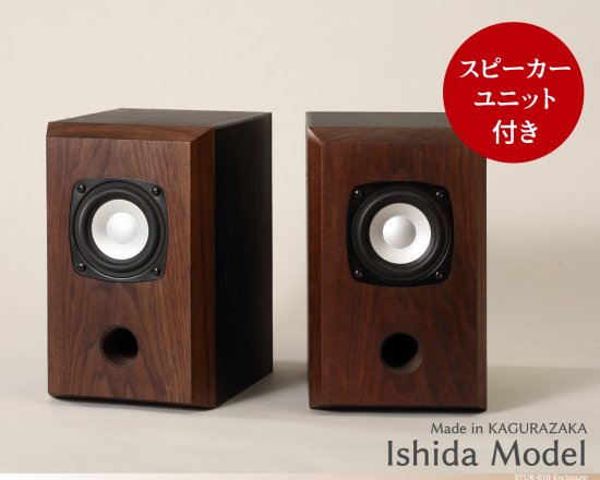 無垢材と天然革使用のスピーカー 「ISHIDA MODEL」 (ペア完成形)