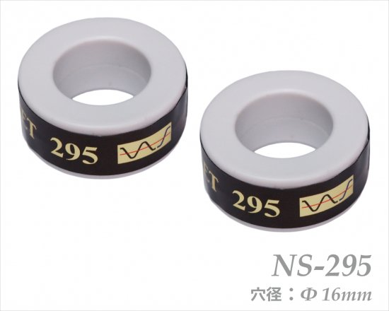 アモルメットコア NS-295 (2個ペア)