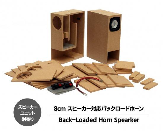 バックロードホーン型エンクロージャー・キット(8cm スピーカーユニット対応)