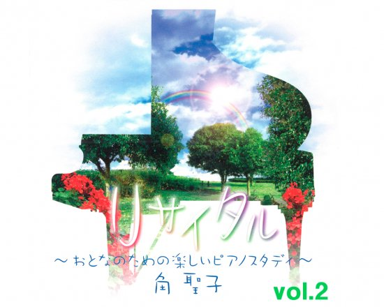 リサイタル 〜おとなのための楽しいピアノスタディ〜 vol.2