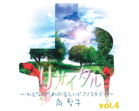 リサイタル 〜おとなのための楽しいピアノスタディ〜 vol.4