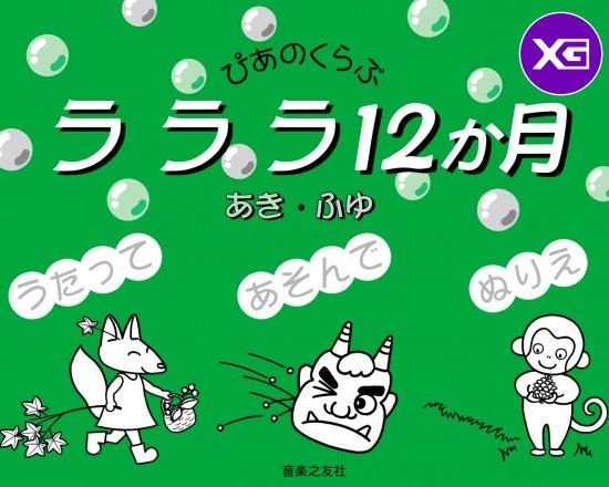 ぴあのくらぶ ラララ12か月(あき・ふゆ)【XG】
