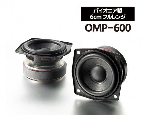 パイオニア製 6cm フルレンジ・スピーカーユニット「OMP-600」(ペア)