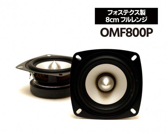 フォステクス製 8cm フェーズプラグ付きフルレンジスピーカーユニット「OMF800P」(ペア)
