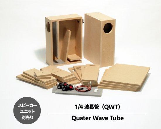 QWT型エンクロージャー・キット(6cm スピーカーユニット対応)
