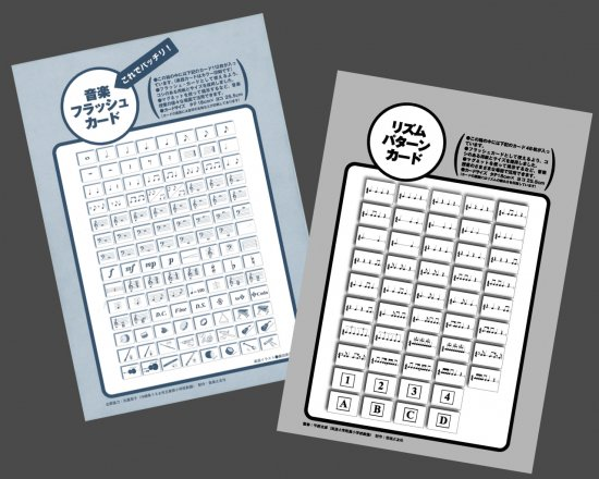 [セット商品] 音楽フラッシュカード(112枚セット)+リズムパターンカード(48枚セット)