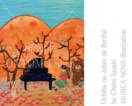 音楽イラスト素材 〜 落ち葉のじゅうたんでリサイタル