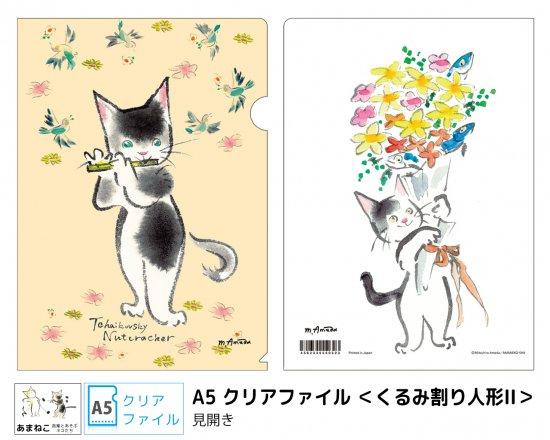 A5 クリアファイル  <くるみ割り人形II>