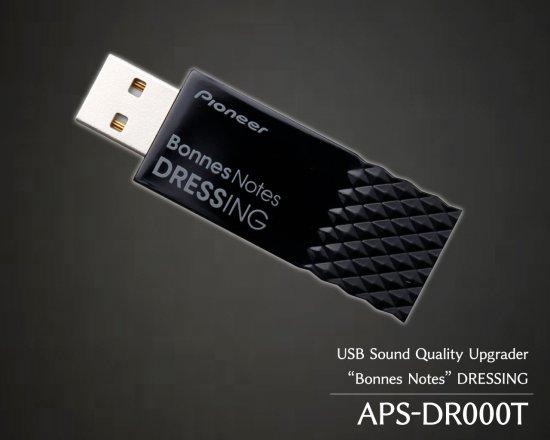 パイオニア製 スルータイプUSBサウンドアップグレーダー DRESSING「APS-DR000T」