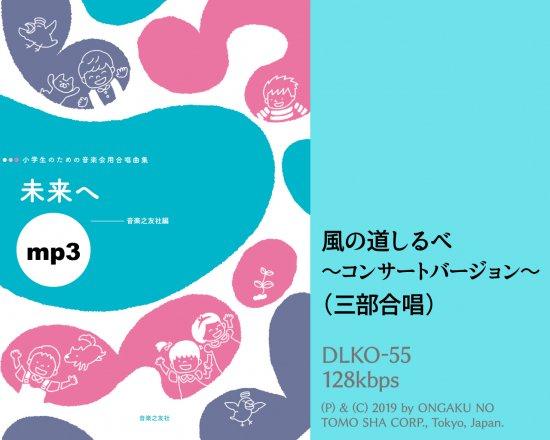 『風の道しるべ〜コンサートバージョン〜』※カラピアノ付き合唱パート練習音源