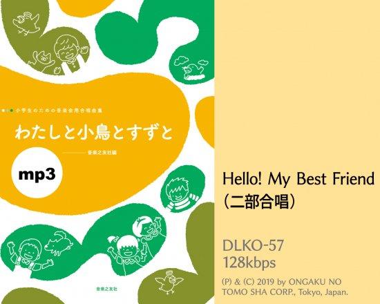 『Hello! My Best Friend』※カラピアノ付き合唱パート練習音源