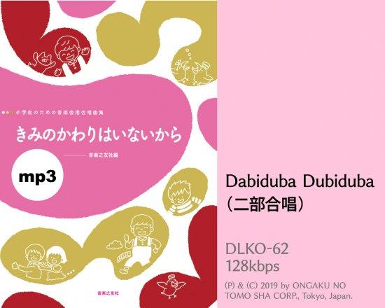 『Dabiduba Dubiduba』※カラピアノ付き合唱パート練習音源