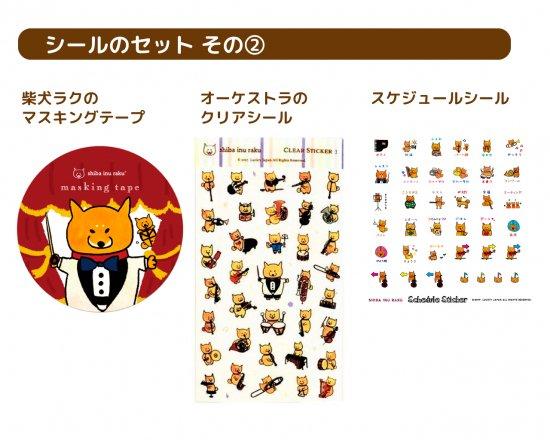 【セット商品】 柴犬ラクのシールのセット その2