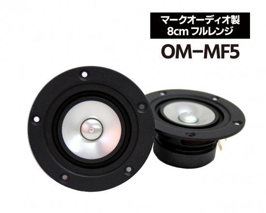 【完売御礼】 マークオーディオ製 8cm フルレンジ・スピーカーユニット「OM-MF5」(ペア)