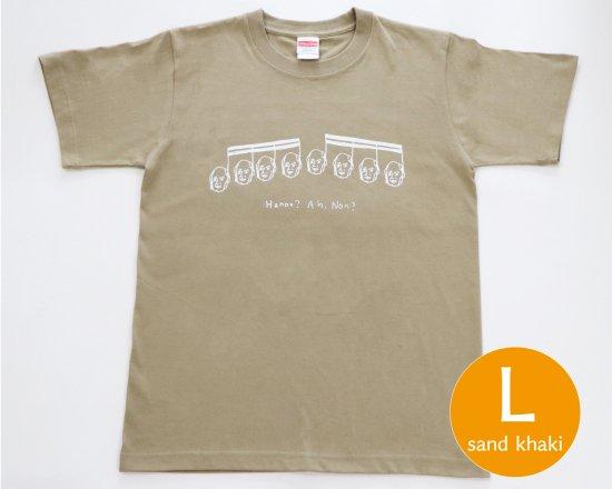 作曲家のオマージュTシャツ(サンドカーキー) — Hanon? Ah, Non?  【Lサイズ】