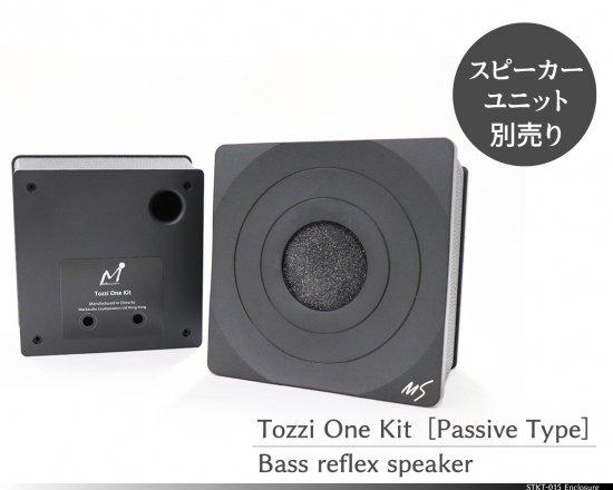 「Tozzi One Kit」 【ブラック(黒)】(マークオーディオ製 8cmフルレンジ・スピーカーユニット対応)