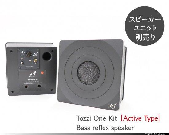 「Tozzi One Kit」 ダブルアクティブ 【ブラック(黒)】(マークオーディオ製 8cmフルレンジ・スピーカーユニット対応)