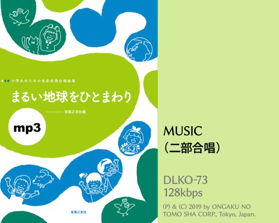 『MUSIC』※カラピアノ付き合唱パート練習音源