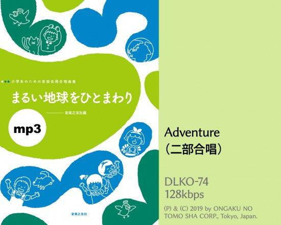 『Adventure』※カラピアノ付き合唱パート練習音源