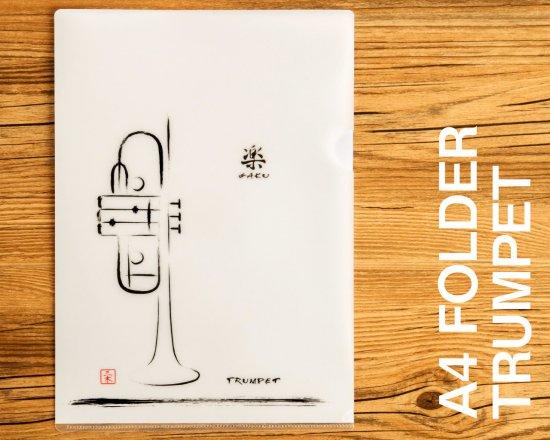 A4クリアファイル 楽(GAKU)シリーズ  【トランペット】