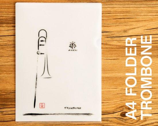 A4クリアファイル 楽(GAKU)シリーズ  【トロンボーン】