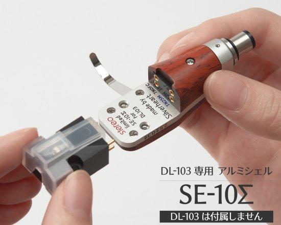 【販売終了】 DL-103専用 アルミシェル「SE-10Σ」(Silverheart/SA コラボ特別仕様)
