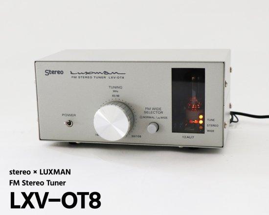 【完売御礼】 ラックスマン製 真空管FMチューナー・キット「LXV-OT8」