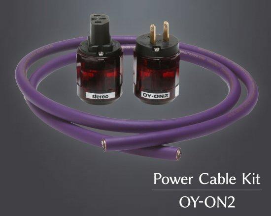 オヤイデ電気製 電源ケーブル・キット OY-ON2