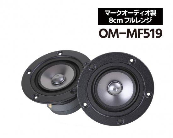 マークオーディオ製 8cm フルレンジ・スピーカーユニット「OM-MF519」(ペア)