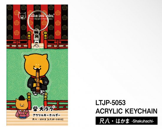 LTJP-5053 和楽器ラクのアクリルキーホルダー(尺八・はかま)