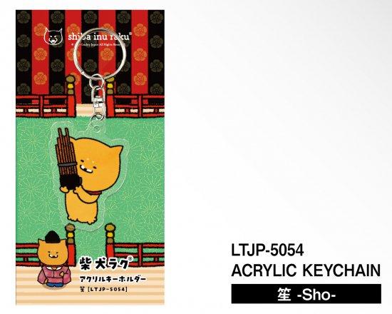 LTJP-5054 和楽器ラクのアクリルキーホルダー(笙)