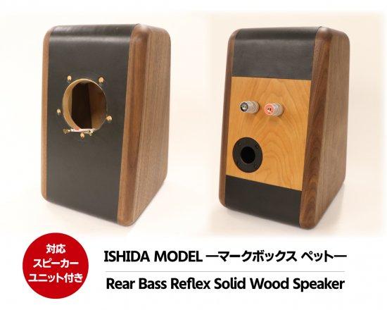 無垢材と天然革使用のスピーカー ISHIDA MODEL 「マークボックス ペット」(ペア完成形 「OM-MF519付き」)