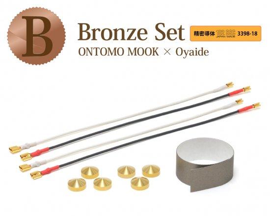 2020 ONTOMO SP MOOK Oyaide Set -Bronze Set-