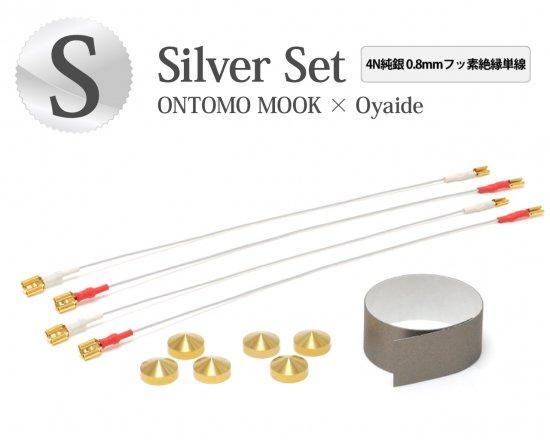 2020 ONTOMO SP MOOK Oyaide Set -Silver Set-