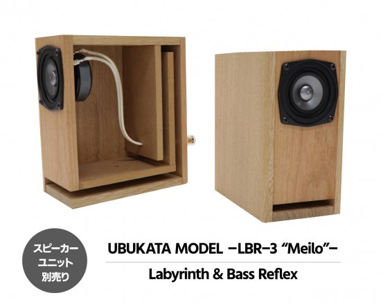 "UBUKATA MODEL −LBR-3 ""Meilo""− (マークオーディオ製 6cmフルレンジ・スピーカーユニット OM-MF4 対応)"