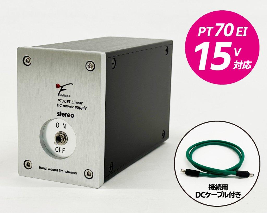 【第8ロット受付中】 フィディリティムサウンド×stereo  15V仕様トランス電源アダプター 「PT70EI」 (DCケーブル付き)