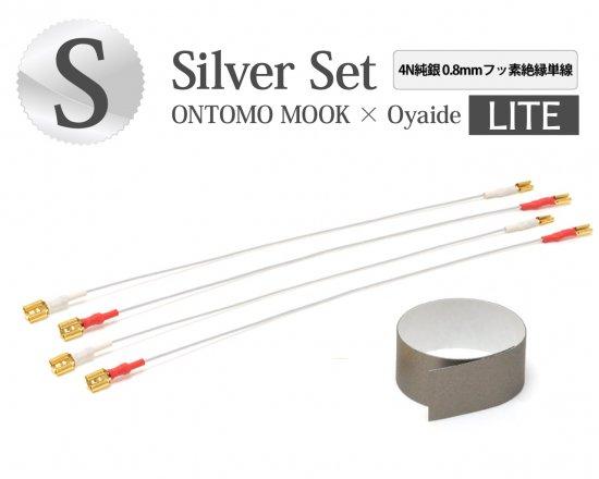 2020 ONTOMO SP MOOK Oyaide Set -Silver