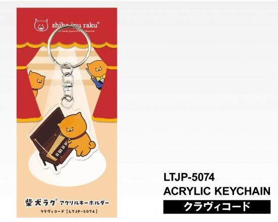 LTJP-5074 古楽器ラクのアクリルキーホルダー(クラヴィコード)