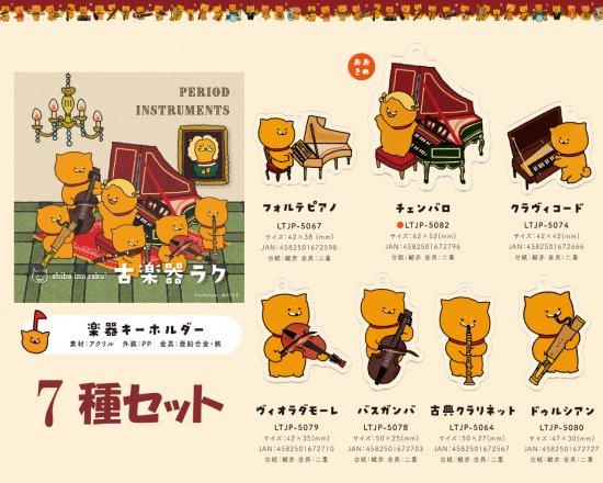 【セット商品】 古楽器ラクのアクリルキーホルダー7種セット