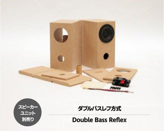 ダブルバスレフスピーカー・キット(スキャンスピーク製 5cm スピーカーユニット 5F/8422T03 対応)