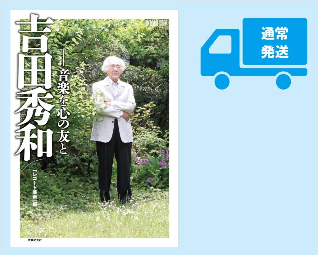 ■通常発送■ レコード芸術編 ONTOMO MOOK「吉田秀和 —音楽を心の友と【完全カラー保存版】」