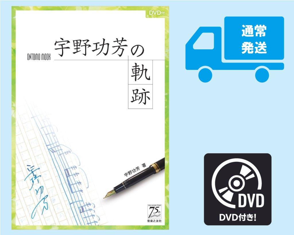 ■通常発送■ DVD付きONTOMO MOOK「宇野功芳の軌跡」