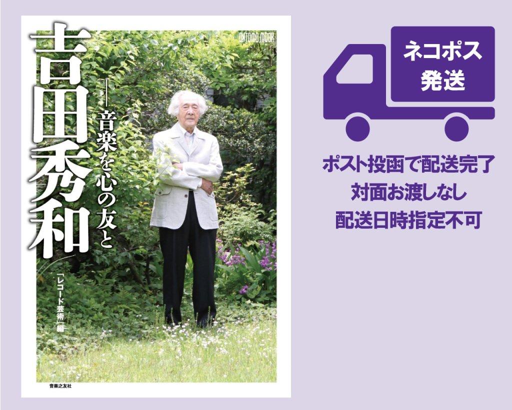 ■ネコポス発送■ レコード芸術編 ONTOMO MOOK「吉田秀和 —音楽を心の友と【完全カラー保存版】」