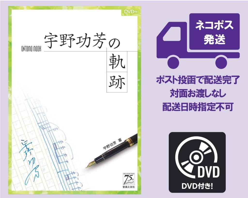 ■ネコポス発送■ DVD付きONTOMO MOOK「宇野功芳の軌跡」