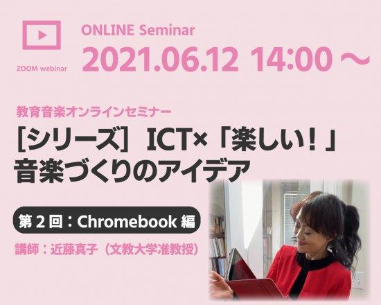 教育音楽オンラインセミナー「[シリーズ]ICT× 「楽しい!」音楽づくりのアイデア 第2回:Chromebook編(講師:近藤真子)」【6月12日(土)14:00〜】お申し込み