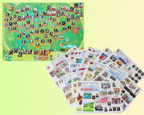 [セット商品] ピアノ作曲家ツリーポスター(1枚)+音楽地図ポスター(10枚セット)