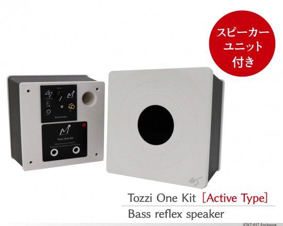 「Tozzi One Kit」 ダブルアクティブ 【パール(白)】(マークオーディオ製 8cmフルレンジ・スピーカーユニット「OM-MF519付き」)
