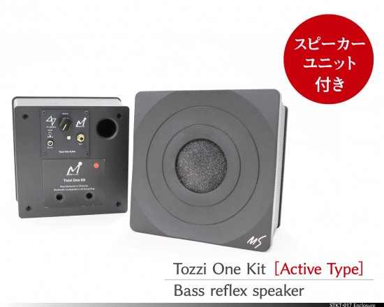 「Tozzi One Kit」 ダブルアクティブ 【ブラック(黒)】(マークオーディオ製 8cmフルレンジ・スピーカーユニット「OM-MF519付き」)