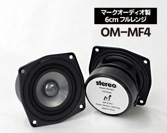 マークオーディオ製 6cmフルレンジ・スピーカーユニット「OM-MF4」(ペア)