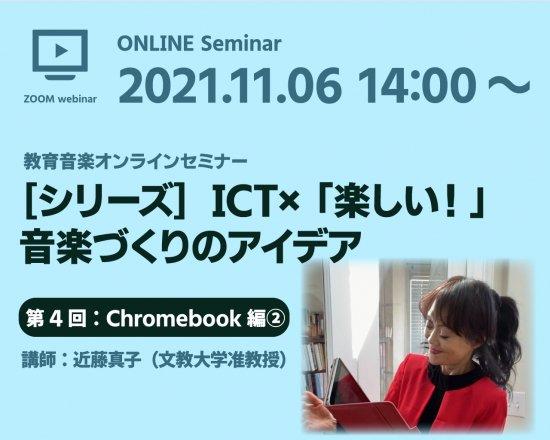 教育音楽オンラインセミナー「[シリーズ]ICT×「楽しい!」音楽づくりのアイデア 第4回: Chromebook編(2)(講師:近藤真子)」【11月6日(土)14:00〜15:30】お申し込み